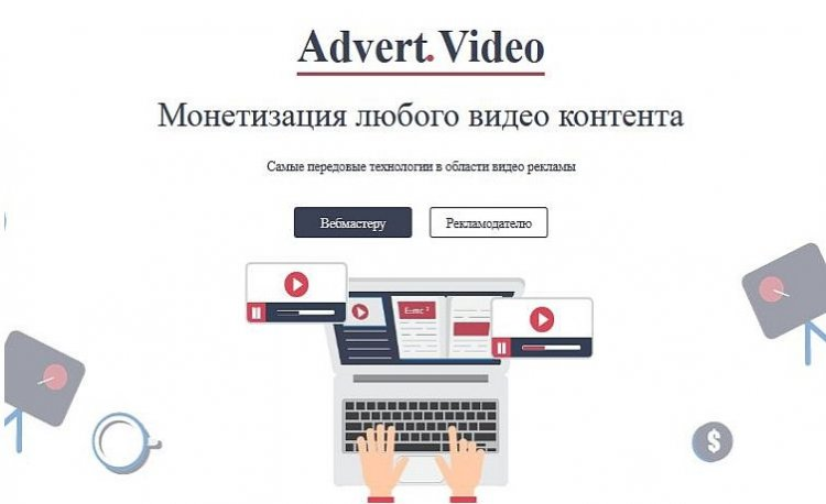 Партнерская программа видео Advert.Video