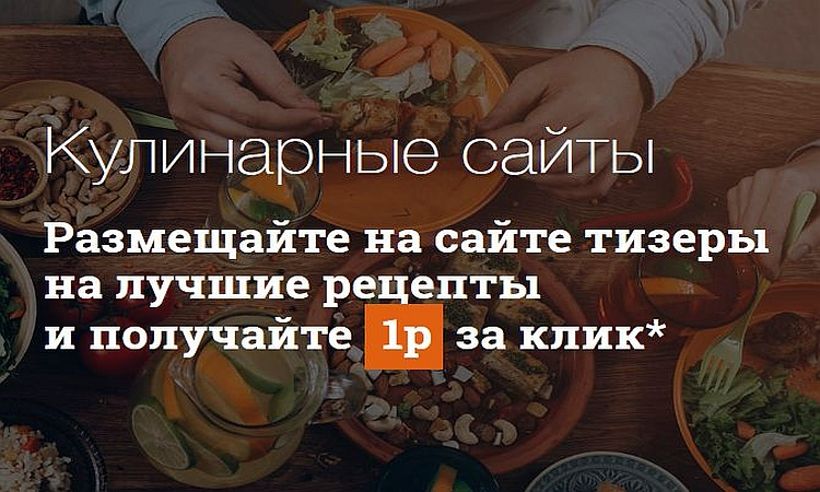 Тизерная сеть для кулинарных сайтов TeaserNews