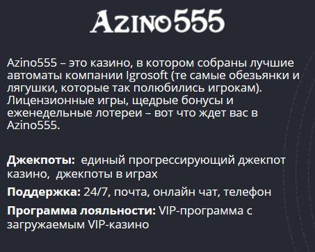 азино555 бонус при регистрации