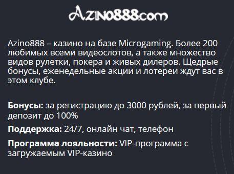 azino777 888 555