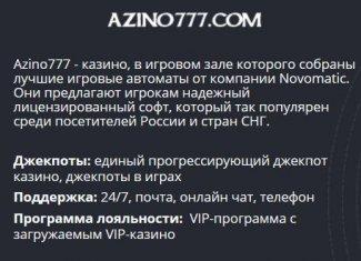 выводы азино777