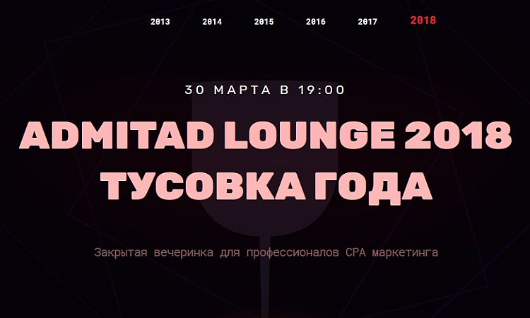Admitad Lounge 2018