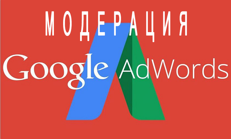 Модерация Adwords