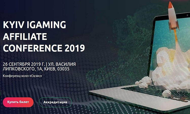 Конференция для вебмастеров Kyiv iGaming Affiliate Conference 2019