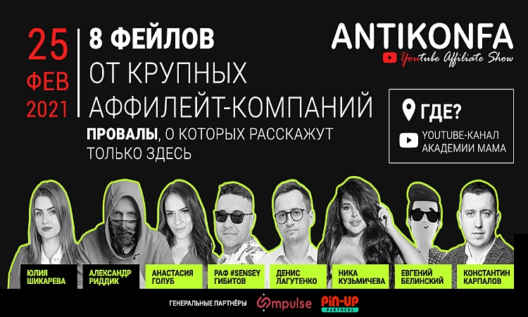 Конференция Антиконфа 2021:  Youtube Affiliate Business Show