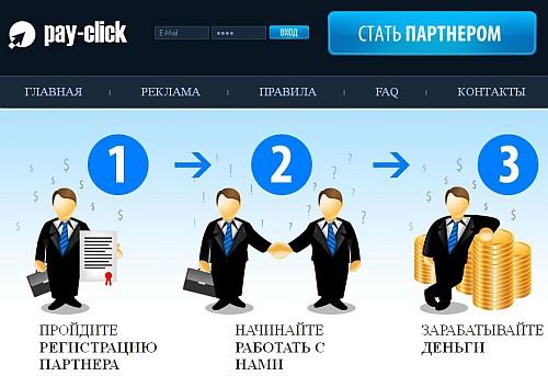 otzivi-pay-click-ru