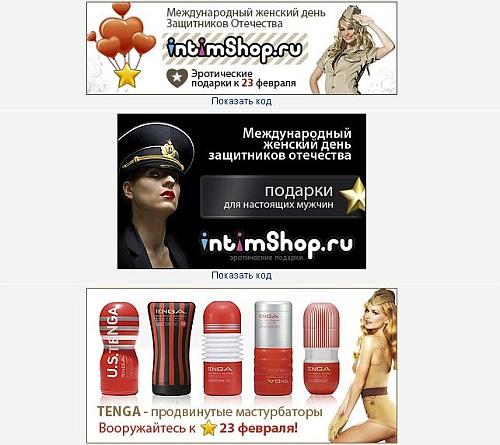 партнерская программа секс шоп.