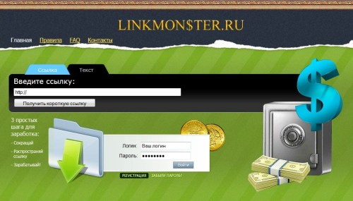 LINKMONSTER - партнерская программа локеров