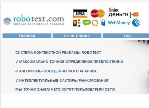 Контекстная реклама партнерская программа реклама журналы и газеты о товарах элитные коттеджи минск