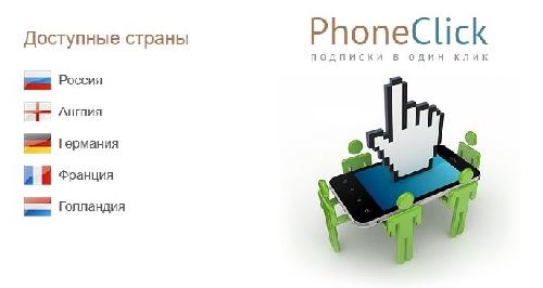 знакомства мегафон на мобильном