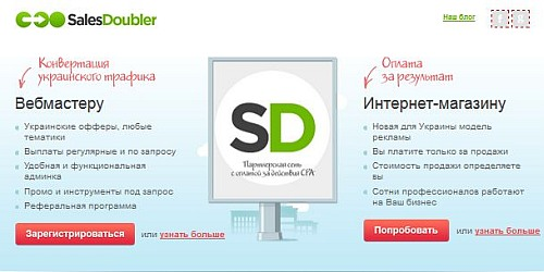 partnerskaya programma salesdoubler cpa set