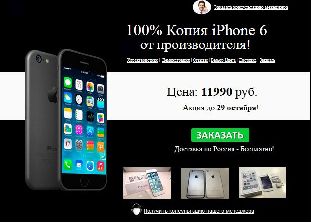 leadvertex partnerskaya programma kopiya telefona iphone 6