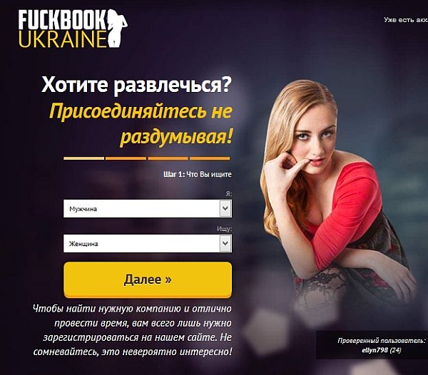 партнерка сайта знакомств оплата за регистрацию